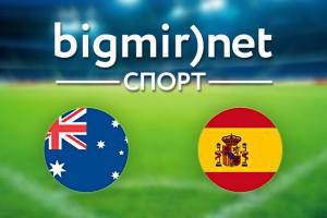 Австралия – Испания: Где смотреть матч