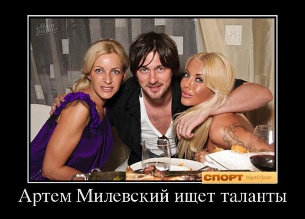 Артем Милевский уже давно готов приступить к работе с женщинами