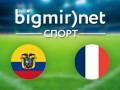 Эквадор – Франция – 0:0 текстовая трансляция матча чемпионата мира 2014