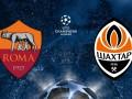 Рома – Шахтер: анонс матча Лиги чемпионов