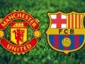 Манчестер Юнайтед - Барселона 0:1 как это было