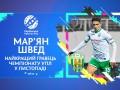 Игрок Карпат стал лучшим футболистом УПЛ в ноябре