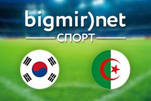 Южная Корея – Алжир: Где смотреть матч