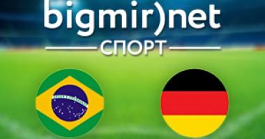 Бразилия – Германия - 1:7 Видео голов матча 1/2 финала