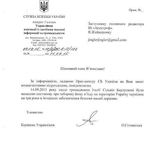 СБУ запретила Берлускони вьезд в Украину