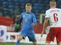 Зинченко - о матче против Польши: Нам нужно работать над реализацией