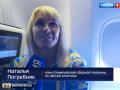 Украинские и российские спортсмены летели одним самолетом в Рио