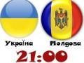 Украина - Молдова. Где смотреть матч квалификации ЧМ-2014