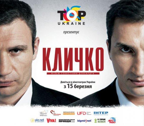 Выиграй билеты на фильм про братьев Кличко и перчатки с их подписью