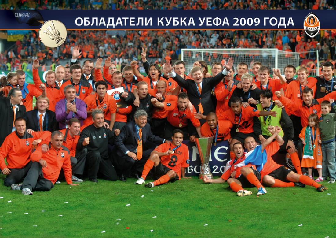 Шахтер – триумфатор последнего розыгрыша Кубка УЕФА