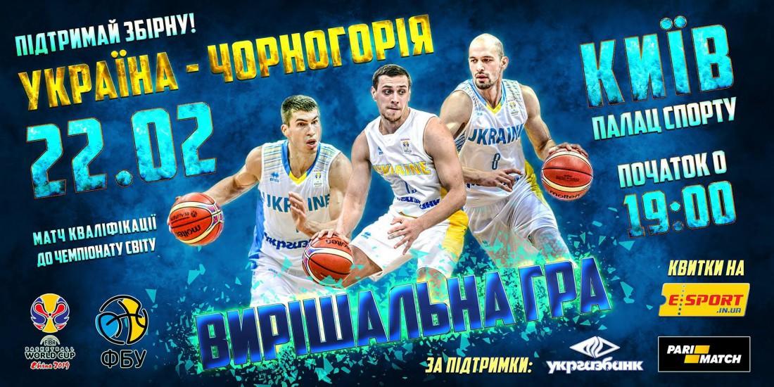 Украина - Черногория: промо-ролик