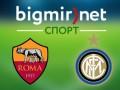 Рома в результативном матче обыграла Интер