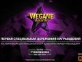 Регистрация на награждение WEGAME Awards открыта