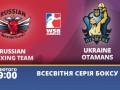 Команда России - Украинские атаманы 5:0 Онлайн трансляция вечера бокса