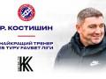 Наставник Колоса стал лучшим тренером 15 тура УПЛ