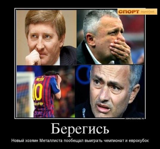 Бойтесь, Шахтер и Динамо. Трепещите, Барселона и Реал!