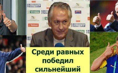 Михаил Фоменко победил всех