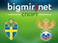 Швеция - Россия: - 1:1 трансляция матча отбора на Евро-2016
