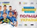Сборная Украины проведет товарищеский матч с Польшей