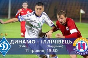Динамо – Ильичевец – онлайн трансляция матча чемпионата Украины