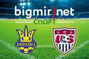 Украина – США – онлайн трансляция товарищеского матча