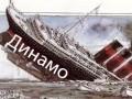 Прикол дня. Потопление киевского Динамо