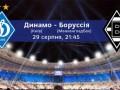 Все билеты проданы. На матче Динамо и Боруссии ожидается аншлаг