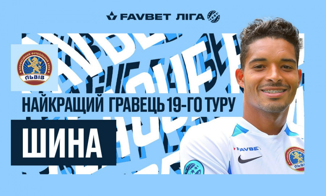 Шина - лучший футболист 19-го тура УПЛ