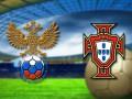 Россия - Португалия 1:0 (онлайн)