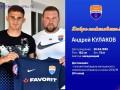 Мариуполь объявил об аренде игрока Шахтера