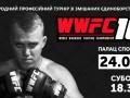 Билеты на WWFC 10 поступили в продажу
