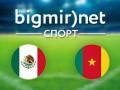 Мексика – Камерун - 1:0 Видео голов матча