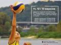 Пляжи Гидропарка примут Открытый кубок Киева по пляжному волейболу
