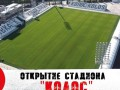 Открытие стадиона Колоса и презентация Селезнева: новый влог на канале Бей-Беги