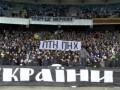 Болельщики на матче Таврия - Динамо: Владимир Путин - пи...с