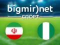 Иран – Нигерия: Где смотреть матч Чемпионата мира по футболу 2014