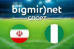 Иран – Нигерия: Где смотреть матч