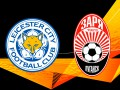 Лестер - Заря 0:0 онлайн-трансляция матча Лиги Европы