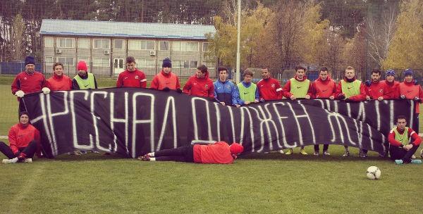 Игроки киевского Арсенала обратились к общественности с открытым письмом
