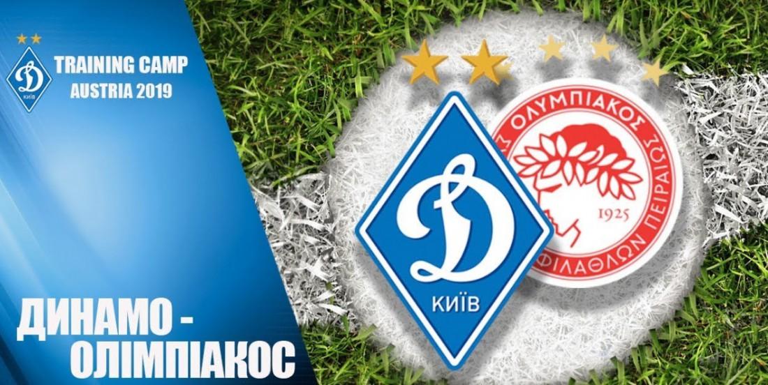 Динамо - Олимпиакос: онлайн трансляция