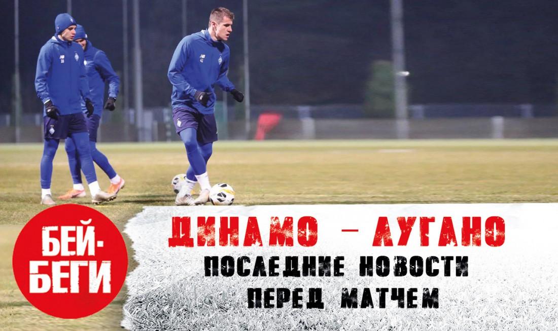 Новости Динамо перед матчем с Лугано: новый влог Бей-Беги
