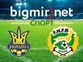 Украина - Нигер: Где смотреть товарищеский матч сборных