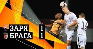 Заря – Брага 1:1 видео голов и обзор матча Лиги Европы