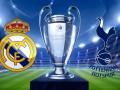 Реал Мадрид - Тоттенхэм: онлайн трансляция матча Лиги чемпионов