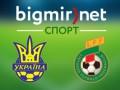 Украина - Литва 0:0 Текстовая трансляция товарищеского матча