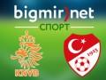 Голландия - Турция 1:1 Трансляция матча отбора на Евро-2016