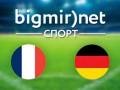 Франция – Германия: Где смотреть матч 1/4 финала Чемпионата мира по футболу 2014