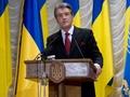 Ющенко: Шахтер подарил радость миллионам соотечественников