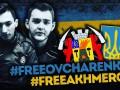 Фанаты Динамо Тбилиси баннером поддержали осужденных луганских ультрас