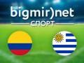 Колумбия – Уругвай - 2:0 Видео голов матча 1/8 финала